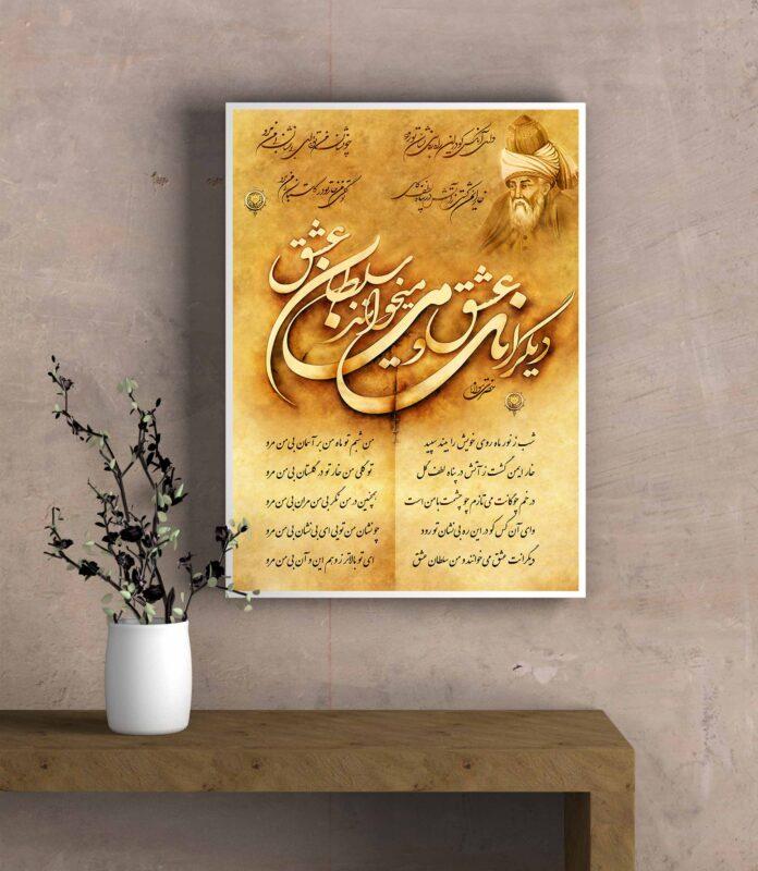 تابلو عکس نوشته شعر مولانا