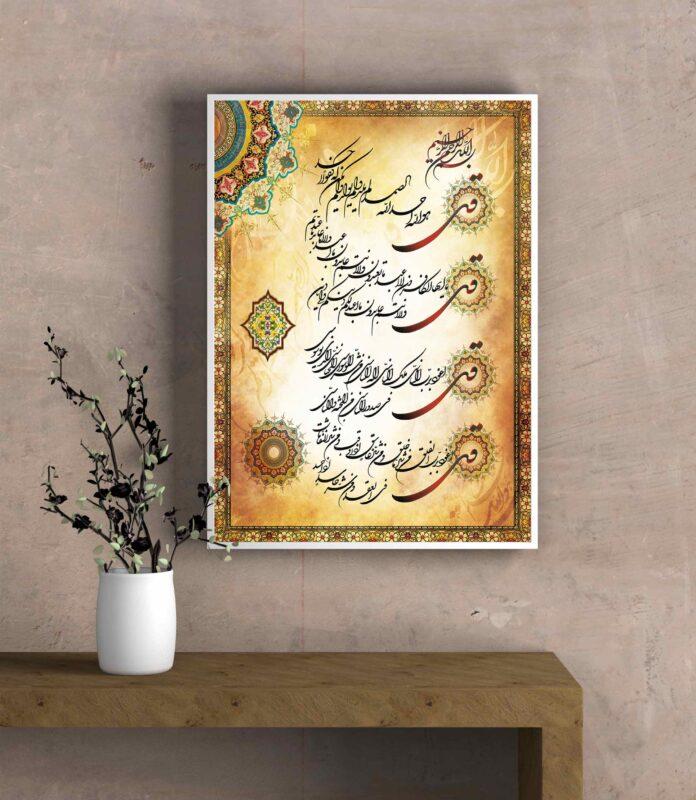 تابلو عکس نوشته آیه ی قرآنی
